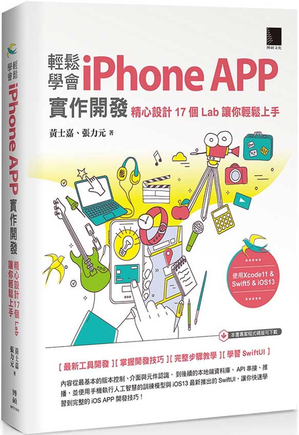 輕鬆學會iPhone APP實作開發:精心設計17個Lab讓你輕鬆上手