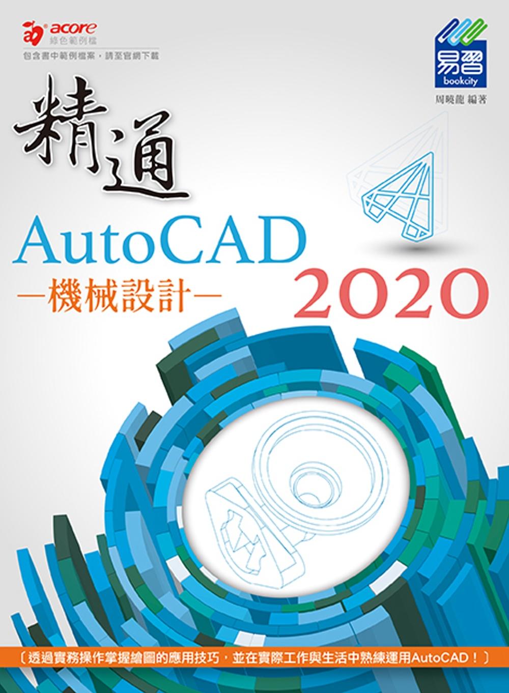 精通 AutoCAD 2020 機械設計