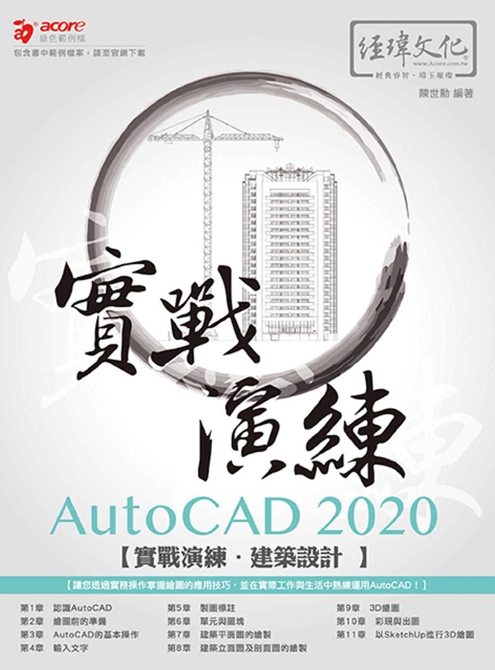 AutoCAD 2020 實戰演練:建築設計