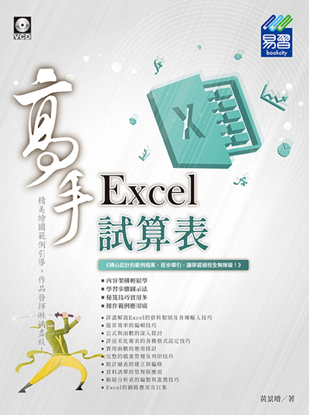 Excel試算表 高手