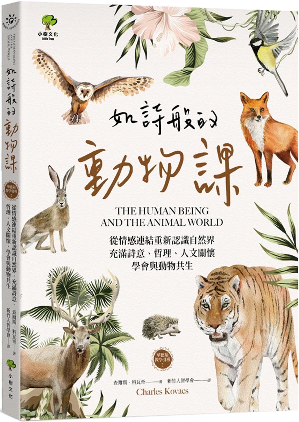 如詩般的動物課:從情感連結重新認識自然界,充滿詩意、哲理、人文關懷,學會與動物共生(華德福教學引導2)