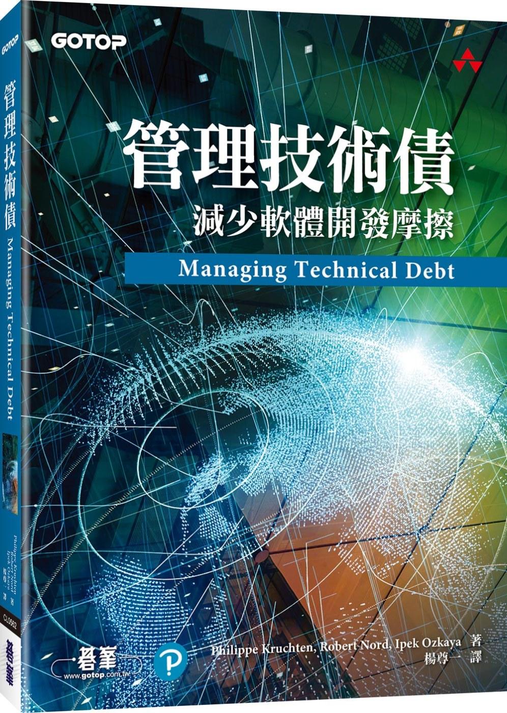管理技術債:減少軟體開發摩擦