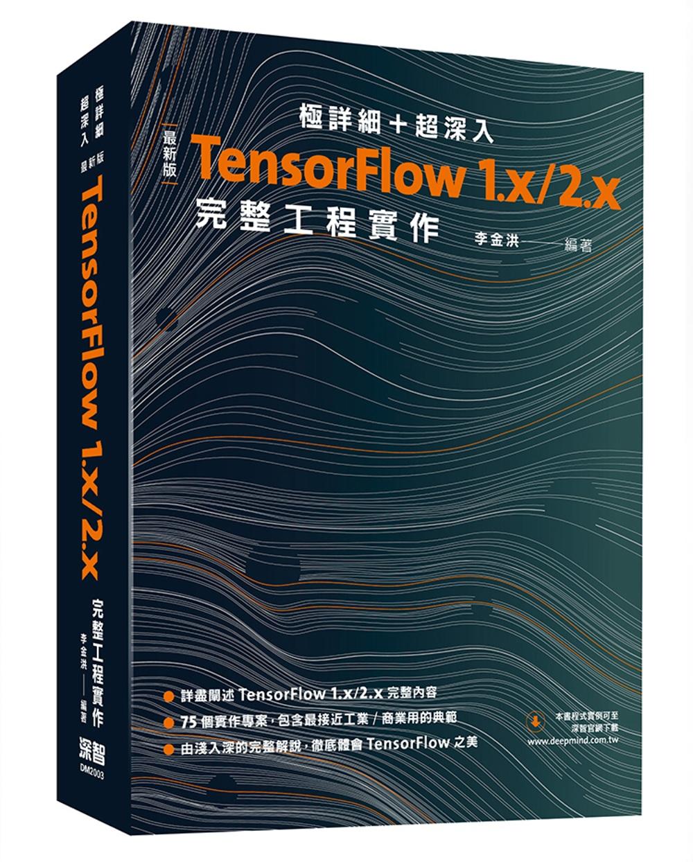 極詳細+超深入:最新版TensorFlow 1.x/2.x完整工程實作