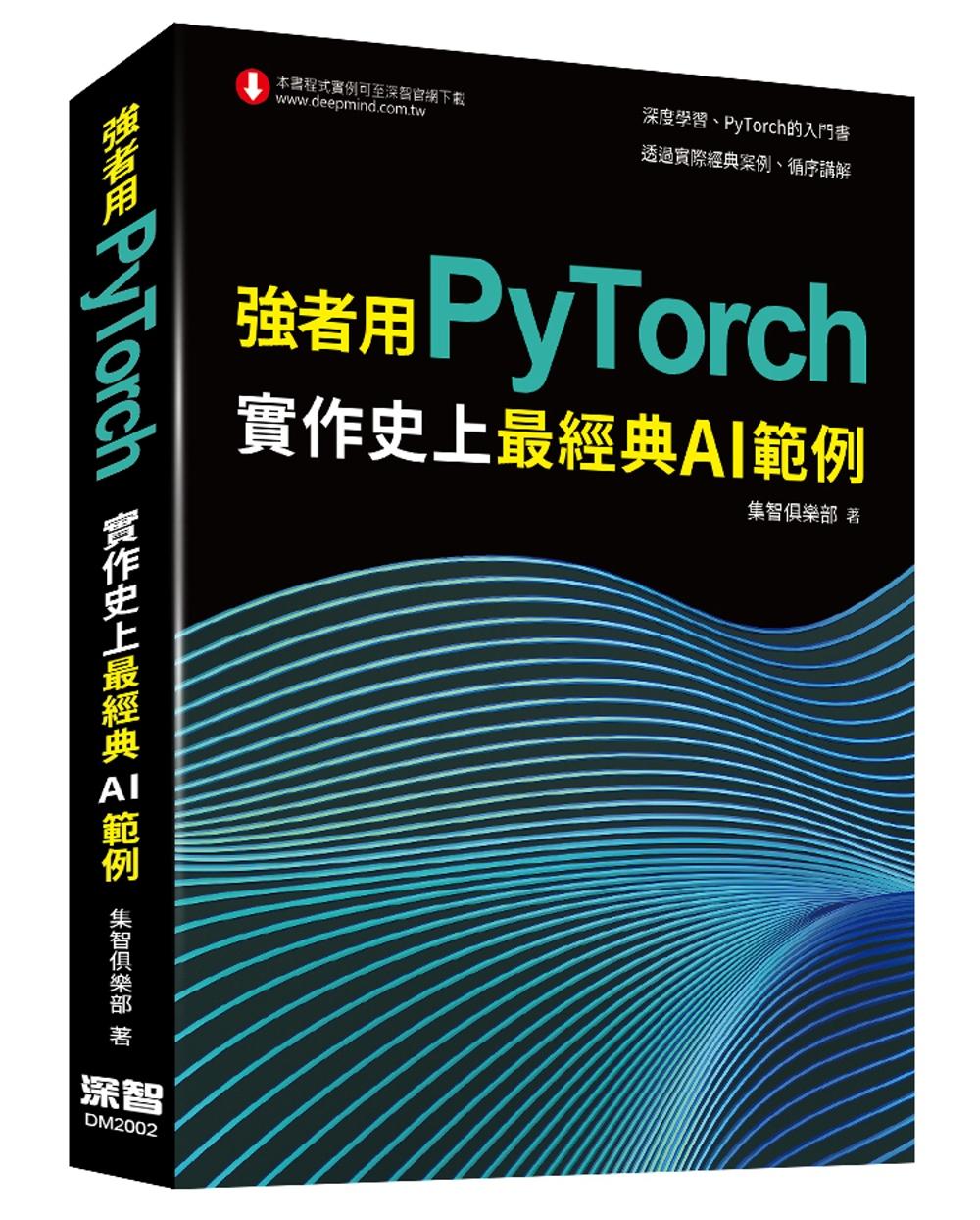 強者用PyTorch:實作史上最經典AI範例