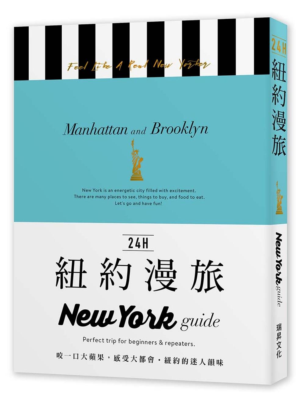 24H紐約漫旅:咬一口大蘋果,感受大都會‧紐約的迷人韻味。探索紐約,在最棒的時間做最棒的事!帶領你暢遊24小時的旅遊導覽書