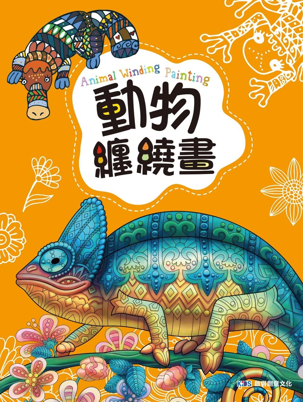 動物纏繞畫(隨書附贈36色色鉛筆)
