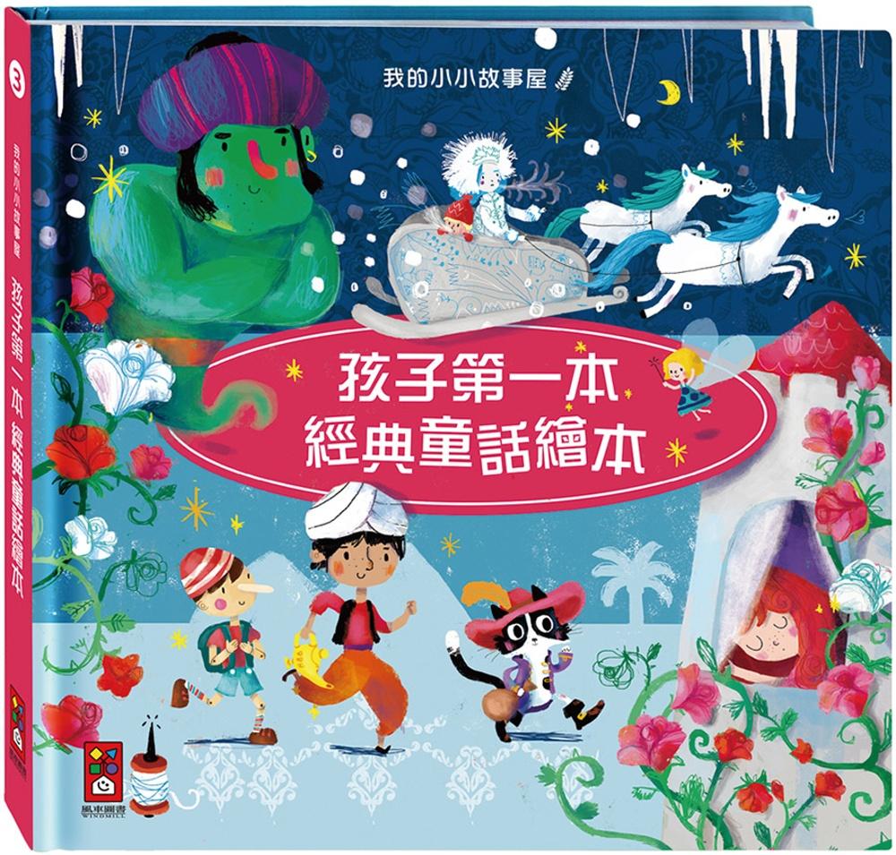 孩子第一本經典童話繪本3