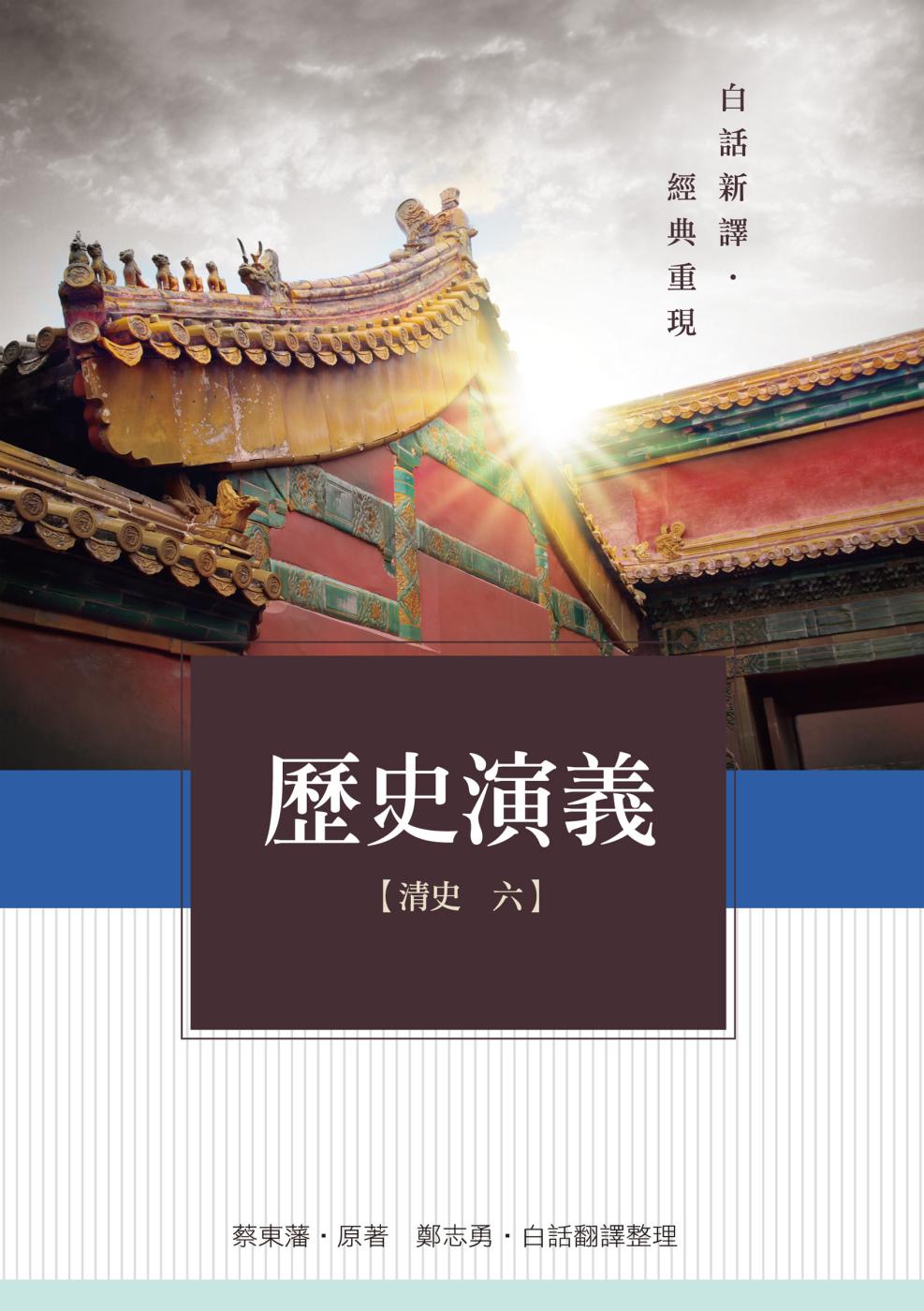 歷史演義 清史6