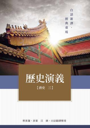 歷史演義 唐史3