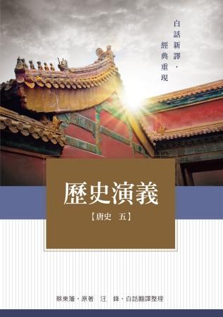 歷史演義 唐史5