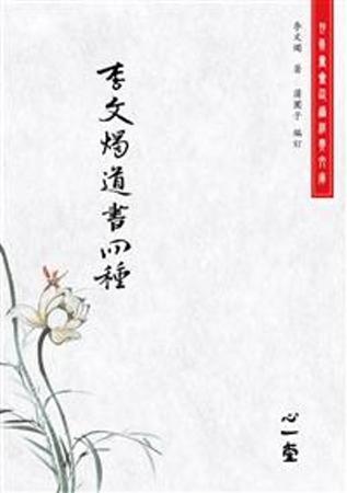 李文燭道書四種