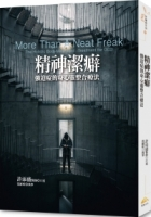 精神潔癖:強迫症的身心靈整合療法:More Than A Neat Freak: The Holistic Body-Mind-Spirit Treatment for OCD