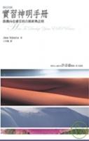 实习神明手册:启动内在感官的自修经典法则