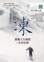 冻:挑战人生极限的生命纪录