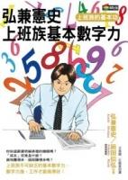 弘兼宪史上班族基本数字力