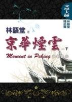 林语堂精品集2:京华烟云(下)(最新译校)