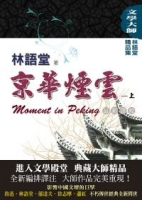 林语堂精品集1:京华烟云(上)(最新译校)