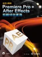 全民大导演:Premiere Pro+ After Effects 剪辑特效实务(附影音光盘)