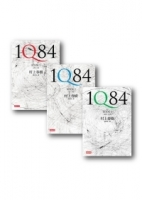 1Q84 精装套书(1+2+3)