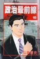 政治最前线(18)