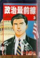政治最前线(03)