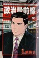 政治最前线(10)