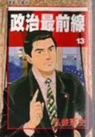 政治最前线(13)