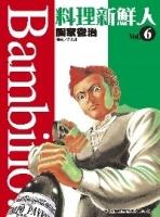 料理新鲜人(06)