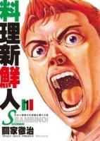 料理新鲜人SECONDO(01)