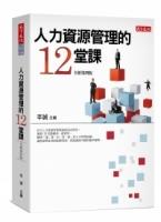 人力资源管理的12堂课(全新第四版)
