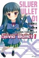 欢迎光临美少女游戏世界addon:Silver Bullet (01)