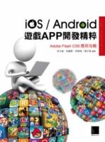 iOS/Android游戏APP开发精粹:Adobe Flash CS6应用攻略(附CD)