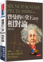 费曼的6堂Easy相对论(改版)