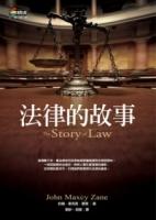 法律的故事