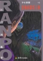 少年侦探10:恐布的铁塔王国