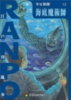 少年侦探12:海底魔术师