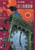 少年侦探20:塔上的魔术师