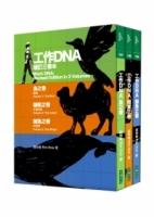 工作DNA增订三卷本(鸟之卷+骆驼之卷+鲸鱼之卷)