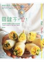 Eat Taste Heal~关键字=爱!:当季蔬食+无麦麸+全食物+低温烹调(108道食谱+30道常备小菜+25道手工酱料+3种催芽法)