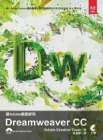 跟Adobe彻底研究Dreamweaver CC(附光盘)