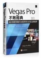 Vegas Pro不败经典:迈向专业剪辑的48个具现化的技法与程序