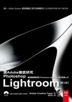 跟Adobe彻底研究Photoshop Lightroom(第三版)(附光盘)