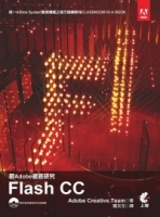 跟Adobe彻底研究Flash CC(附光盘)