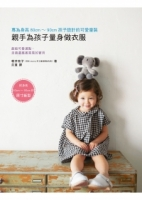 亲手为孩子量身做衣服:专为身高80cm~90cm孩子设计的可爱童装(内附原寸大纸型)