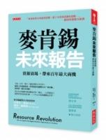 资源革命:如何抓住一百年来最大商机