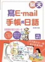 聊天、写e-mail‧手帐用日语:就是要每天跟日文混在一起(25K+1MP3)