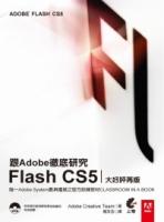跟Adobe彻底研究Flash CS5(大好评再版)
