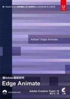 跟Adobe彻底研究 Edge Animate(附光盘)(三版)