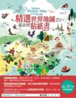 精选世界地图贴纸书:让孩子从小贴图建构完整大世界