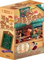 福气烘焙坊1~3集套书(福气烘焙坊、魔法烘焙师的 巴黎冒险、魔法甜品工厂)